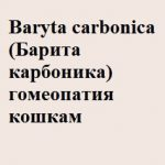 Baryta carbonica